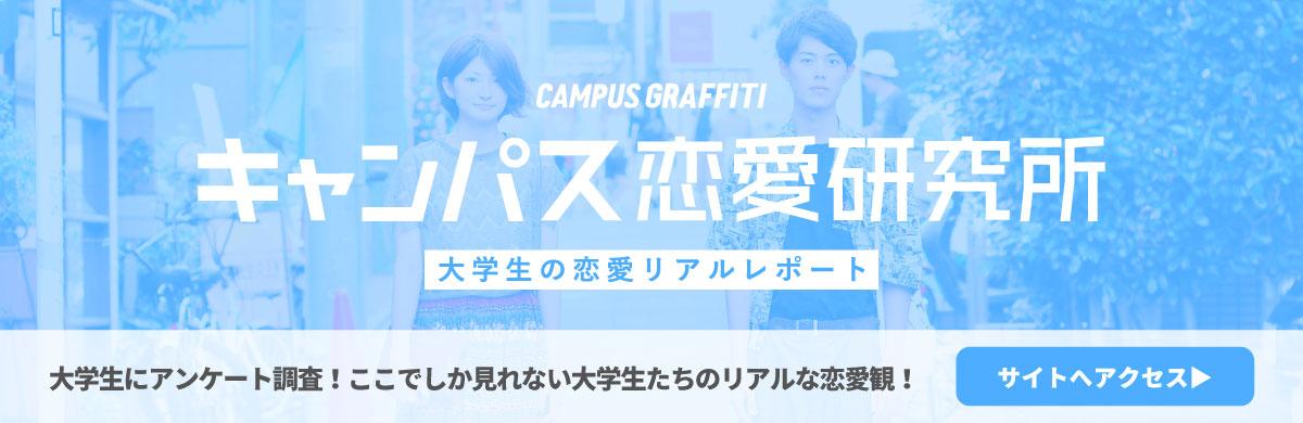 キャンパス恋愛研究所